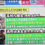 高野山真言宗やすらか庵がフジテレビ直撃LIVEグッディ!で紹介
