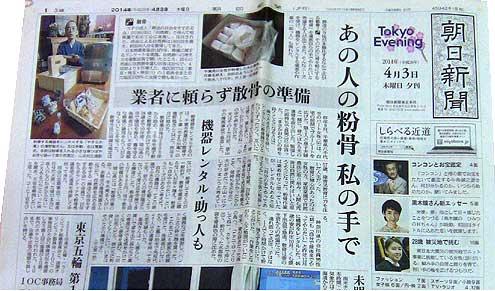 朝日新聞-粉骨彩心