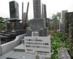 八柱霊園-縁故者
