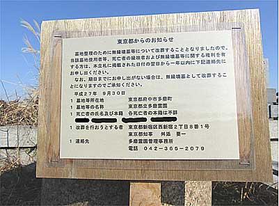 墓地-立て看板