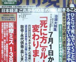 週刊現代7月27日号