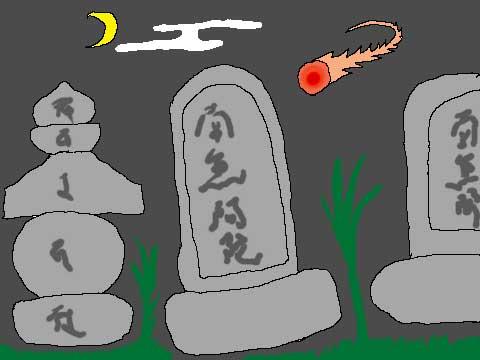 墓は怖い場所