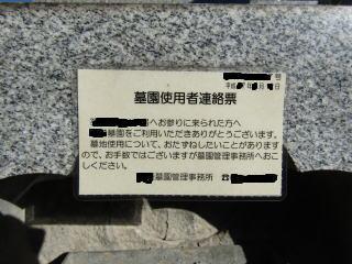 墓地-立て看板1