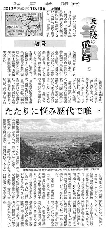 淳和天皇-神戸新聞