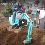 墓じまいで活躍するミニユンボ