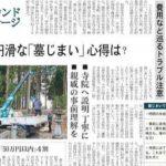 日本経済新聞夕刊に掲載されました