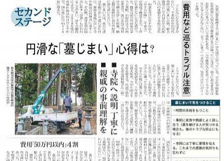 日本経済新聞夕刊